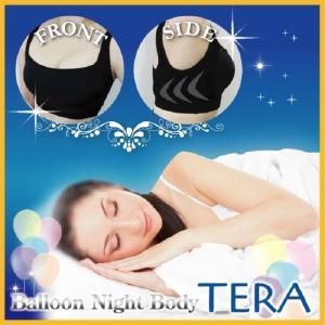 Balloon Night Body TERA バルーンナイトボディ テラ(バストアップ ブラジャー 補正下着 夜用)|tricycle