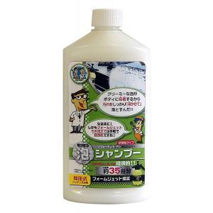 フォーミュラ・F モコモコ泡カーシャンプー ウォッシュラボ・プロダクツ(フォームジェット 洗剤 洗車 掃除 便利 グッズ)|tricycle