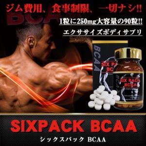 シックスパックBCAA SIXPACK EXCERSIZE(ダイエット サプリメント アミノ酸 人気 ランキング 飲むだけ 男性用)|tricycle