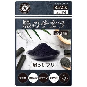 黒のチカラ(炭 クレンズ カーボン ダイエット サプリメント レシピ 方法 効果 桑の葉 カテキン 美容 便利 グッズ)|tricycle