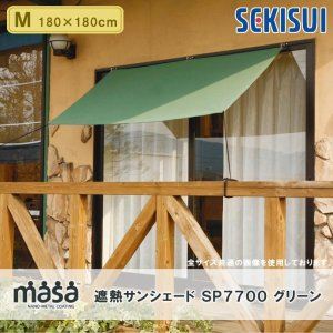 SEKISUI 積水 masa 遮熱サンシェード SP7700 グリーン M 180×180cm(オーニング&スクリーン)|tricycle