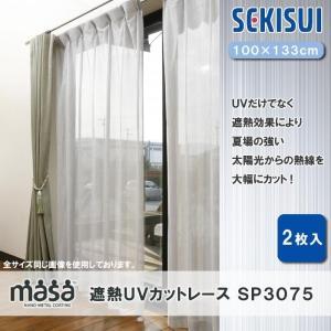 SEKISUI 積水 masa 遮熱UVカットレース SP3075 100×133cm 2枚入り(遮光 カーテン)|tricycle