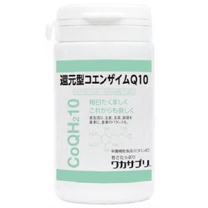 ワカサプリ 還元型コエンザイムQ10 60粒入り(酵素 酵母 サプリメント CoQ10 天然型ミックストコフェロール 美容 健康)|tricycle