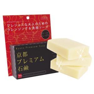 京都プレミアム石鹸 120g(クレンジング 洗顔 ソープ スキンケア 美容 便利 グッズ)|tricycle