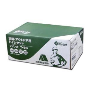 マイレット T-50 お徳用50回分(防災トイレ 凝固剤 簡易 可燃ゴミ処理 排便袋 セット 現場 アウトドア)|tricycle