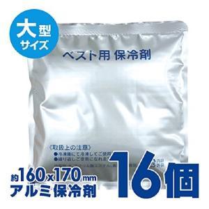 結露防止アルミ保冷剤 16個セット(爽快くん 熱中症対策 グッズ アイス クール ベスト 冷却 作業着)|tricycle