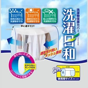 洗濯物保護カバー 洗濯日和(洗濯物干し ベランダ 雨よけ 目隠し)|tricycle