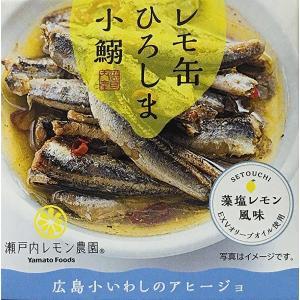 レモ缶 ひろしま小鰯(小イワシ)のアヒージョ 85g×10缶(おつまみ オードブル 缶詰)|tricycle