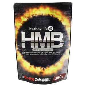 healthylife HMB 大容量約6ヶ月分(サプリメント プロテイン ながら 筋トレ グッズ エクササイズ 腹筋 背筋 下半身 女性 ウエスト サイズダウン)|tricycle
