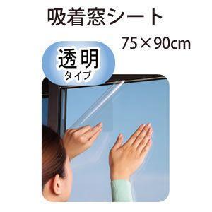 東洋アルミ 吸着窓シート透明1枚入 75×90cm(日よけ スクリーン)|tricycle