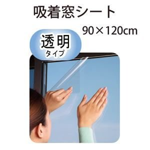 東洋アルミ 吸着窓シート透明1枚入 90×120cm(日よけ スクリーン)|tricycle
