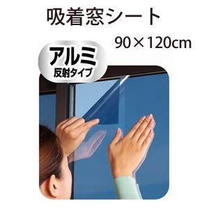 東洋アルミ 吸着窓シートアルミ1枚入 90×120cm(日よけ スクリーン)|tricycle