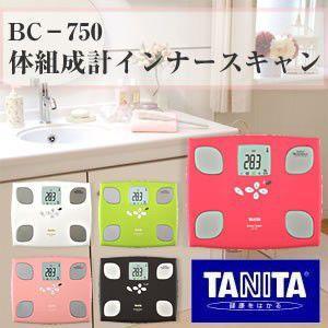 タニタ BC-750 体組成計インナースキャン(体重計 体脂肪計 タニタ ランキング)|tricycle
