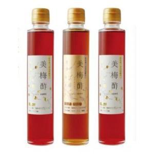 美活のための美味しい梅酢 美梅酢3本セット(飲む 梅酢 ドリンク 健康 飲料 食品)|tricycle