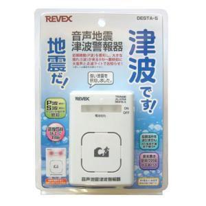 REVEX 音声地震津波警報器|tricycle