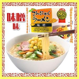 こんにゃくラーメン 味噌味 20袋セット(蒟蒻拉麺 置き換え 糖質制限 ダイエット 食品 夜食 秋)|tricycle