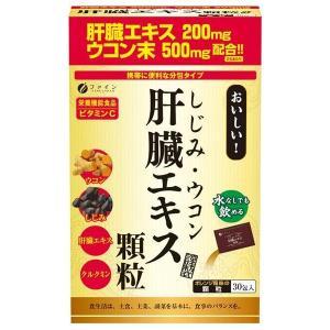 ファイン しじみウコン肝臓エキス顆粒 30包( サプリメント 顆粒 クルクミン 肝臓水解物)|tricycle