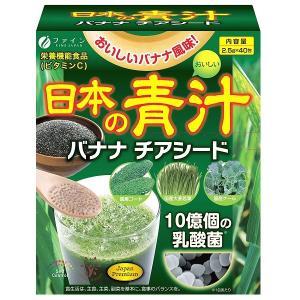 ファイン 日本の青汁 バナナ チアシード バナナ風味 栄養機能食品 ビタミンC 100g 2.5g×40包(大麦若葉 ケール ゴーヤ 乳酸菌 チアシード)|tricycle
