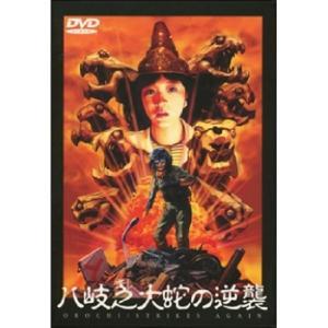 八岐之大蛇の逆襲 DVD(DAICONFILM作品)「八岐之大蛇(ヤマタノオロチ)の逆襲」|tricycle