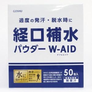 熱中症・脱水症対策商品 経口補水パウダー W-AID ダブルエイド×50包(電解質補給 飲料)|tricycle