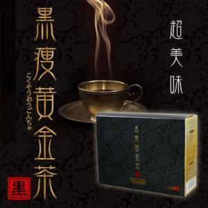 黒痩黄金茶(ダイエット スリム サポート ティー 食品 ウーロン 烏龍 減肥 茶 人気 ランキング)