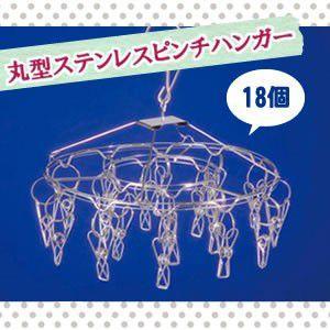 洗濯物干し 丸型ステンレスピンチハンガー 18個|tricycle