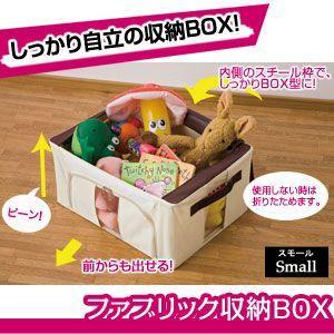 ファブリック収納BOX Small-スモール-(収納ボックス 収納ケース 洋服ダンス 洋服 収納)|tricycle
