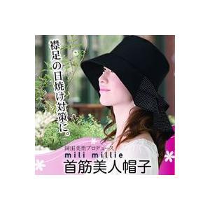 岡田美里プロデュース mili millie 首筋美人帽子|tricycle