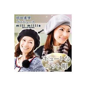 岡田美里プロデュース mili millie キュートなニット帽|tricycle
