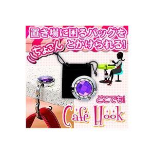 どこでも!Cafe Hook(カフェフック) tricycle
