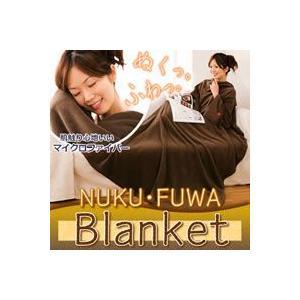 ぬくふわブランケット (毛布 人気 マイクロファイバー 着る毛布)|tricycle