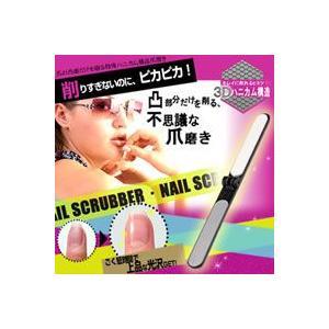 ステンレス製爪磨き Nail Scrubber(ネイルスクラバー)|tricycle