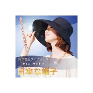 岡田美里プロデュース mili millie 日傘な帽子 節電エコ|tricycle