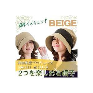 岡田美里プロデュース mili millie 2つを楽しめる帽子|tricycle