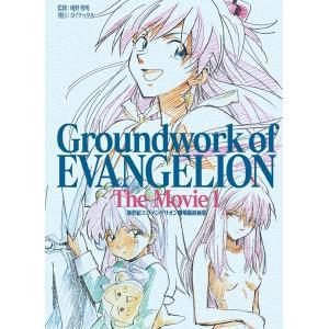 新世紀エヴァンゲリオン 劇場版原画集 Groundwork of EVANGELION The Movie 1(グッズ)|tricycle