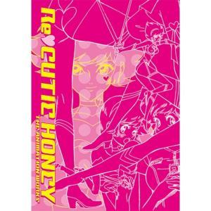 Re:キューティーハニー アニメーション原画集 第2版(ガイナックス グッズ)|tricycle