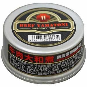 長期保存できる牛肉大和煮の缶詰です。温めなくてもどこでもすぐに食べられる防災備蓄食です。  【栄養成...