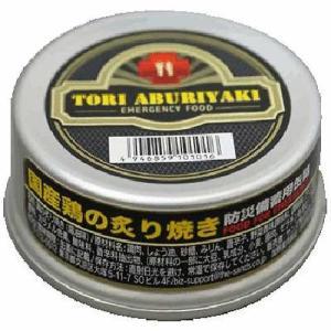 長期保存できる国産鶏の炙り焼きの缶詰です。温めなくてもどこでもすぐに食べられる防災備蓄食です。  【...