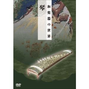 [DVD]和楽器の世界 琴(伝統芸能 歴史 文化財 継承 演奏法 映像)|tricycle
