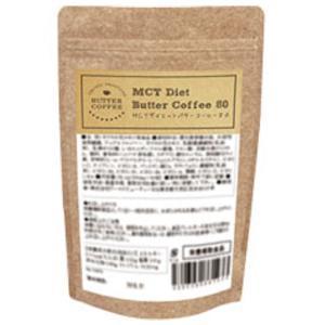 MCTダイエットバターコーヒー80(サプリメント ココナッツ...