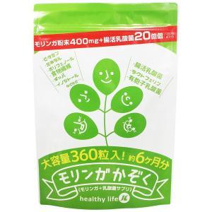 healthylife モリンガ家族 大容量約6ヶ月分(モリンガ サプリメント スーパーフード タブレット 粒タイプ 乳酸菌 食物繊維 ダイエット 美容 健康)|tricycle