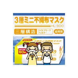 幼児用 3層式ミニ不織布マスク50枚組HL-300 ウイルス 予防 使い捨て 防塵 マスク|tricycle