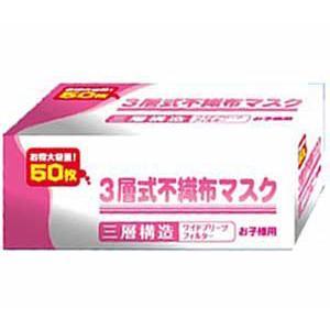 女性用 子供用  3層式不織布マスク50枚組HL-200 ウイルス 予防 使い捨て 防塵マスク|tricycle