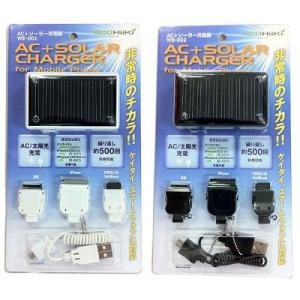 AC+ソーラー充電器( ソーラー 充電器 ケータイ スマホ ドコモ au バッテリー)|tricycle