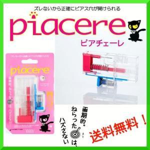ピアッサー ピアチェーレ 金属アレルギーフリー医療用樹脂製ピアサー piacere ピアッシング シールピアス付属 目立ちにくいシースルーピアス|trideacoltd