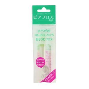 ☆ピアフロス用詰め替えフロス☆  お耳をお掃除するピアフロスの詰め替え用フロスです。  【素材】フロ...
