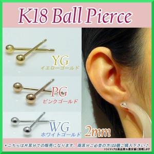 選べる18金 丸玉 ピアス お好みでサイズ k18金色 2mm 2.5mm 3mm 片耳分 イエロー ピンク ホワイト ゴールド レディース K18 刻印|trideacoltd