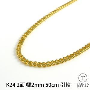 純金 喜平ネックレス K24 2面カット 10g-50cm 24金 メンズ レディース チェーン|trideacoltd