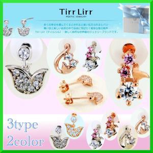 TirrLirr ピアス 3タイプ 2カラー 選択可 ティルリル ブランド シルバー925 キュービック ゴールド ヒバリ お花|trideacoltd