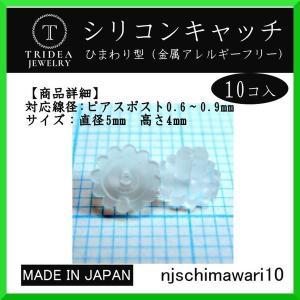 日本製 5組セット ピアスキャッチ シリコンキャッチ 樹脂キャッチ ひまわり型 0.6mm以上対応  10個|trideacoltd